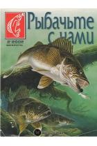 Рыбачьте с нами