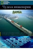 National Geographic. Чудеса инженерии: Дамба