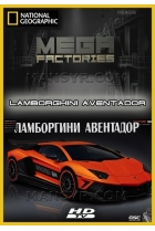 Мегазаводы. Суперавтомобили: Ламборгини Авентадор