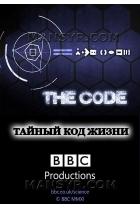 BBC: Тайный код жизни