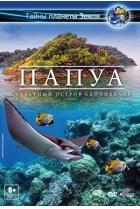 Папуа: Секретный остров каннибалов