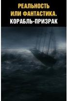 Реальность или фантастика? Корабль-призрак
