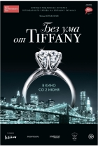 Без ума от Tiffany