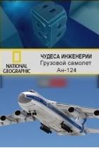 Чудеса инженерии: Грузовой самолет