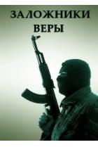 Заложники Веры. Терроризм в Ингушетии